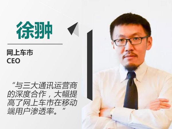 中国移动与网上车市达成合作 服务4亿手机用户购车-图3