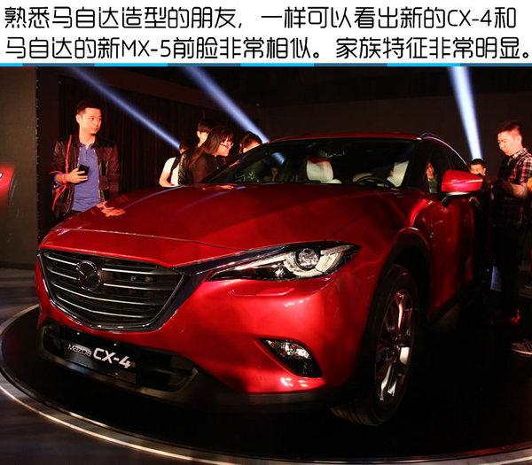 2016北京国际车展 马自达全新CX-4实拍-图3