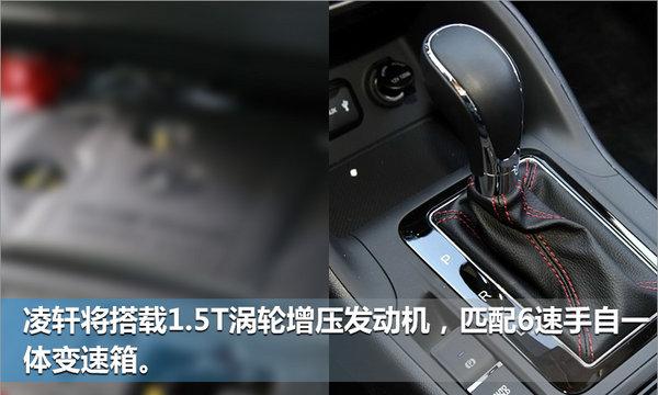 长安凌轩自动挡车型于8月上市 搭1.5t发动机