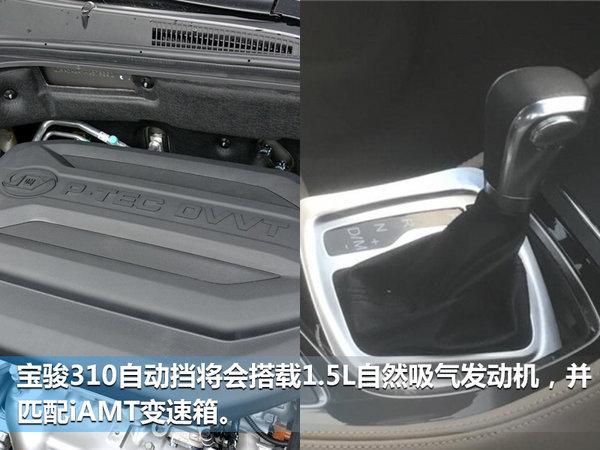 宝骏310将推自动挡车型 搭载iAMT变速箱-图5
