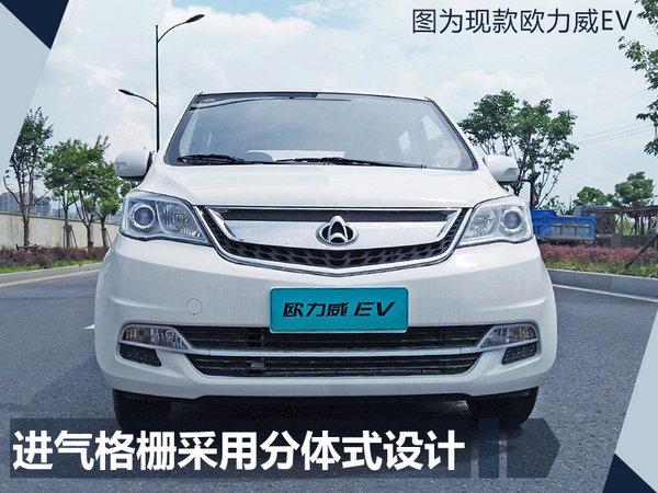 长安欧力威EV将推升级版车型 续航里程增58km-图1