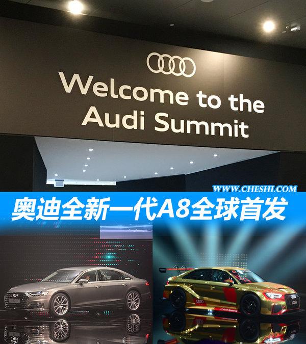 奥迪正式发布新一代A8 明年将引入加长车型-图1