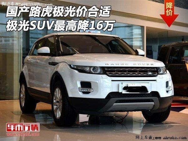 路虎极光北京最低价 极光SUV最高降16万-图1