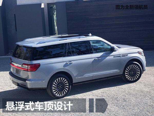 林肯将推出2款混合动力SUV车型 在华实现国产-图4
