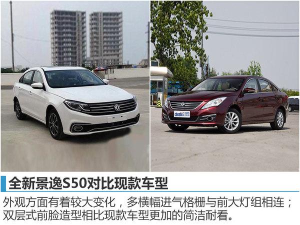 东风风行销量大涨34% 本月还将推2新车-图7