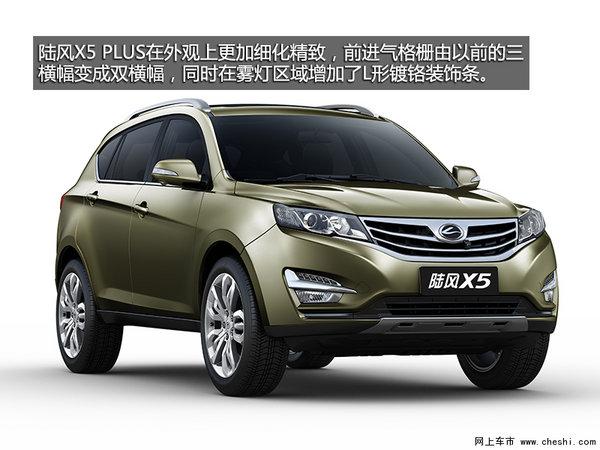 汽车也有PLUS 全息解读陆风X5 PLUS-图2
