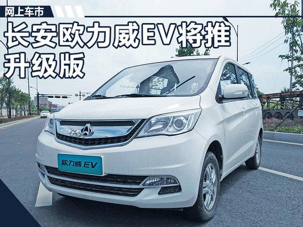 长安欧力威EV将推升级版车型 续航里程310km-图1