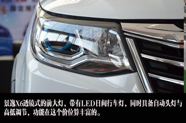 全新造型设计 实拍东风风行景逸X6-图4