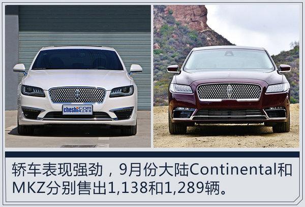 轿车增长强劲 林肯1-9月在华销量超4万/大增92%-图4