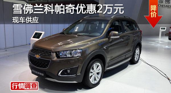 广州雪佛兰科帕奇优惠2万元 现车供应-图1