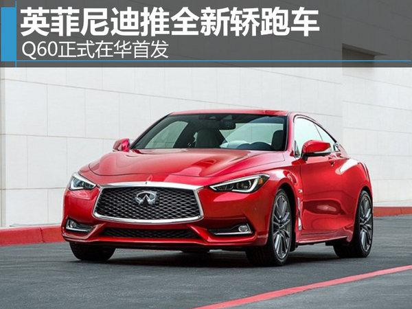 英菲尼迪推全新轿跑车 Q60正式在华首发-图1