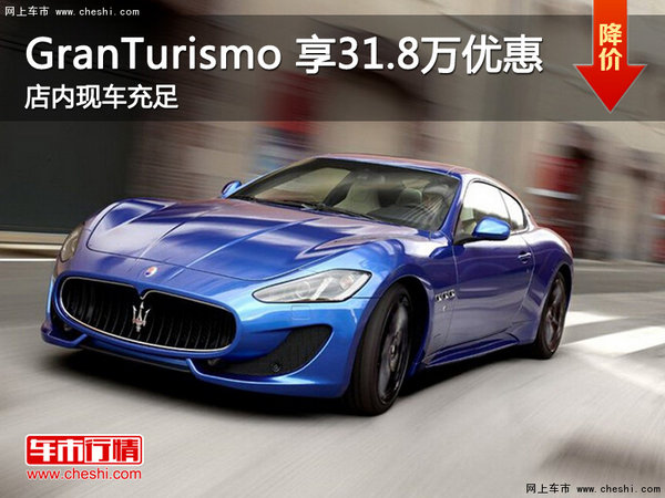 购GranTurismo享31.8万优惠 可试乘试驾-图1