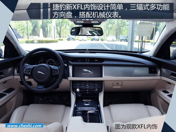 捷豹新XFL本月25日发布 搭全新国产2.0T发动机-图4