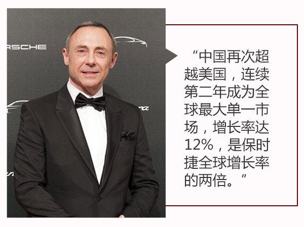 方智勇谈保时捷:中国市场仍将蝉联销量-图1