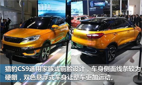 猎豹CS9小型SUV上市 售7.68-11.68万-图4