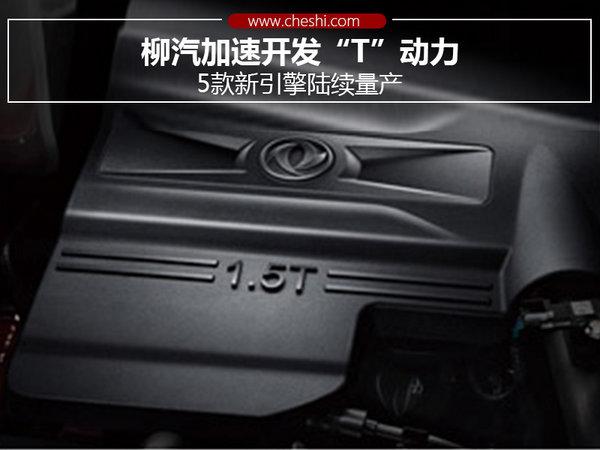 """柳汽加速开发""""T""""动力 5款新引擎陆续量产-图1"""