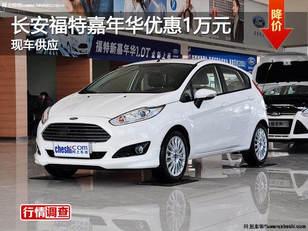 株洲福特嘉年华优惠1万元 现车充足-图1