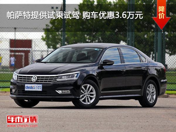 帕萨特提供试乘试驾 购车优惠3.6万元-图1
