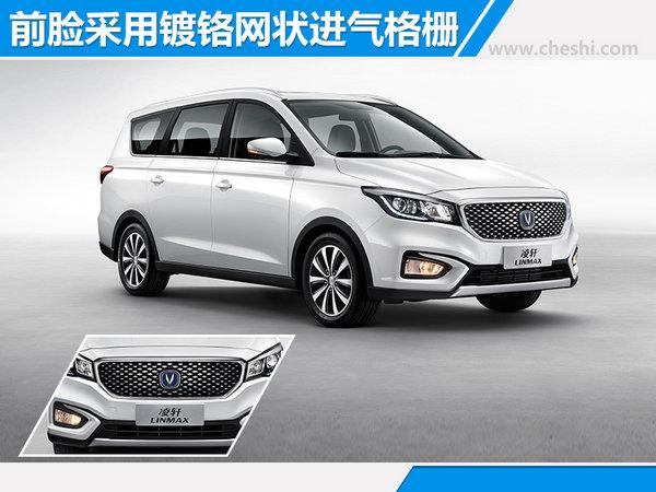长安MPV凌轩1.5T+6MT正式上市 0.00-0.00万元-图1