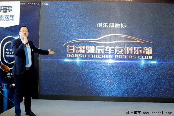 吉利汽车甘肃驰辰十周年店庆嘉年华举行-图11