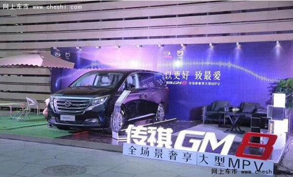 全场景奢享大型MPV传祺GM8 兰州尊享上市-图1