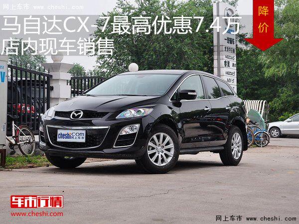 马自达CX-7最高优惠7.4万 店内现车销售-图1