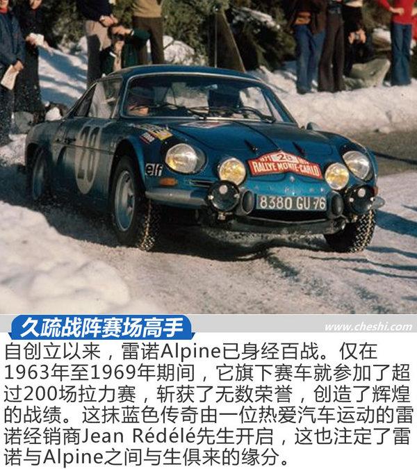 """法国""""保时捷""""复兴后要入华了 Alpine A110解析-图3"""