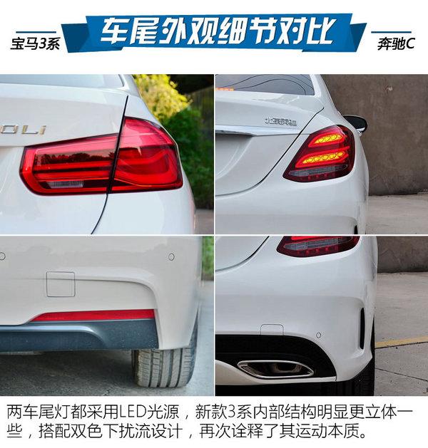 长轴也得带M 新款宝马3系对比奔驰C级-图6