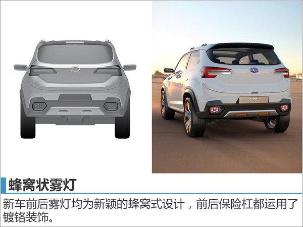 斯巴鲁SUV概念车将量产 搭1.6T发动机-图3