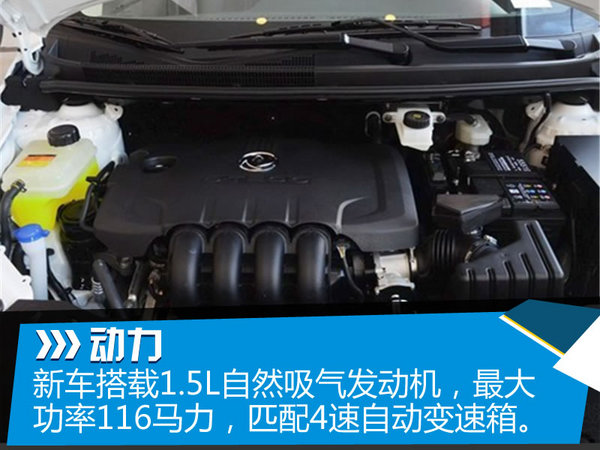 东风风神AX3致酷型AT上市  售价8.27万元-图4