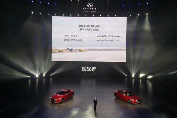 英菲尼迪全新Q60上市 2.0T现车43.68万起-图2