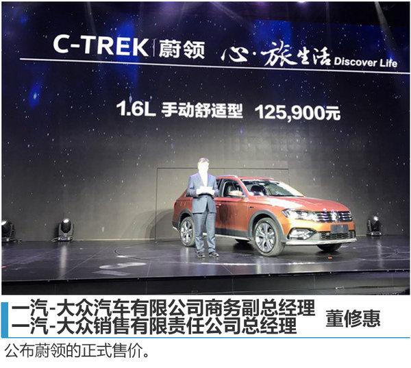 一汽-大众蔚领正式上市 售12.59-16.29万元-图1