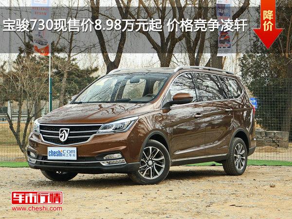 宝骏730现售价8.98万元起 价格竞争凌轩-图1