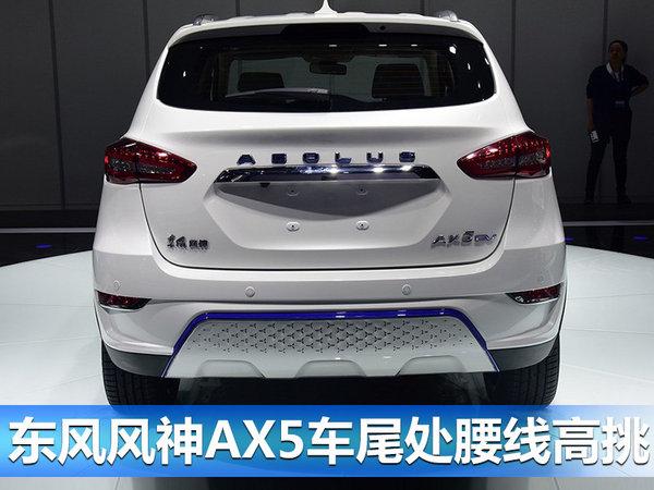 东风风神AX5 EV正式发布 全新设计元素-图2
