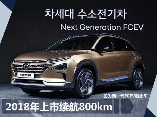 新车搭载现代汽车第四代氢燃料电池技术,一次充电续航里程可达800km