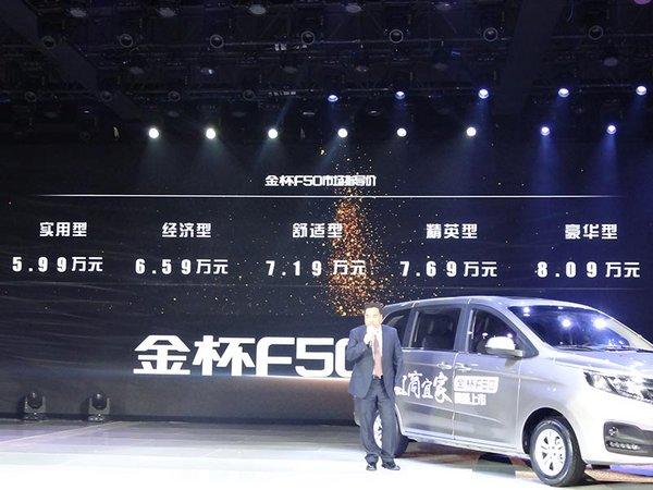 华晨金杯F50上市  4款车型/5.99万元起售-图2