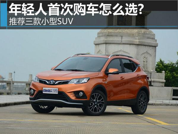 年轻人首次购车怎么选  推荐三款小型SUV-图1