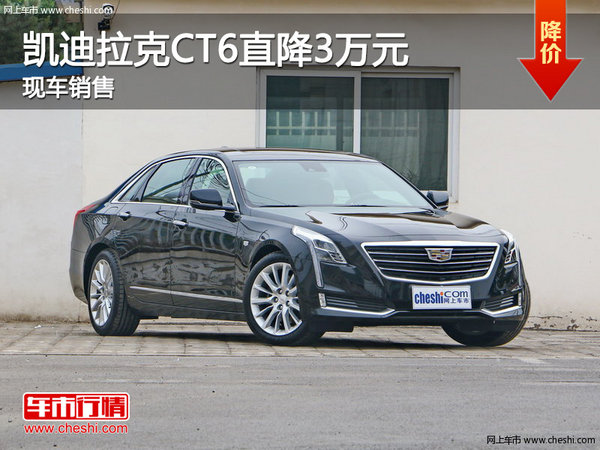 凯迪拉克CT6郑州优惠3万元 欢迎到店鉴赏-图1