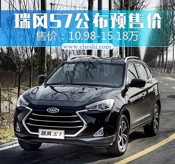 江淮瑞风S7公布预售价 售10.98-15.18万-图1