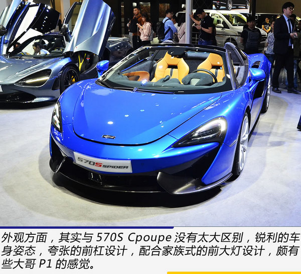 最便宜迈凯伦敞篷超跑 广州车展实拍570S Spider-图3