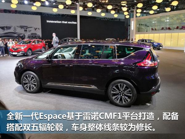 雷诺全新Espace上海国际车展正式首发-图2