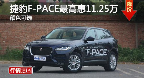 长沙捷豹F-PACE优惠11.25万 降价竞Macan-图1