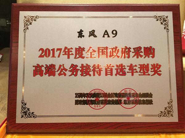 东风A9成为湖北省两会指定用车-图5