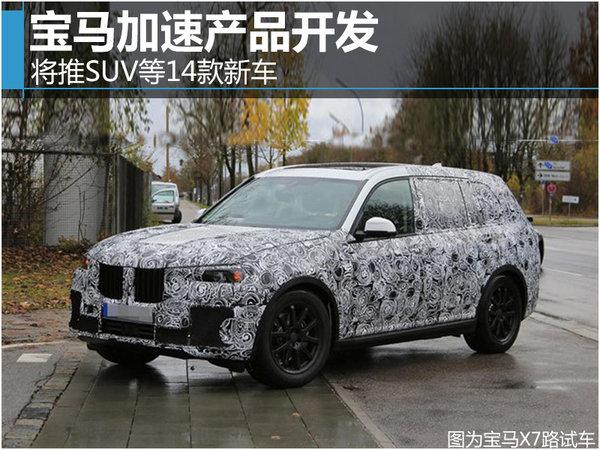 寶馬加速產品開發 將推SUV等14款新車-圖1