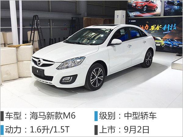 """2016成都车展新车汇总 14款""""扎堆""""上市-图2"""