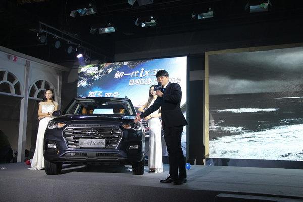 开启智慧新时代 北京现代新一代ix35上市-图13