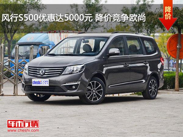 风行S500优惠达5000元 降价竞争欧尚-图1