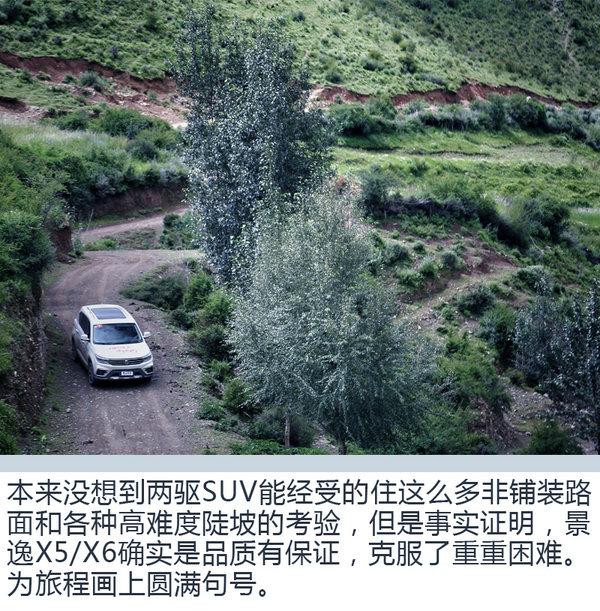 勇闯滇藏线 东风风行景逸X5/X6重走茶马古道-图5