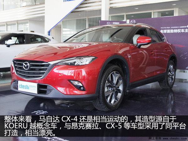 未来派轿跑SUV  银川实拍一汽马自达CX-4-图1