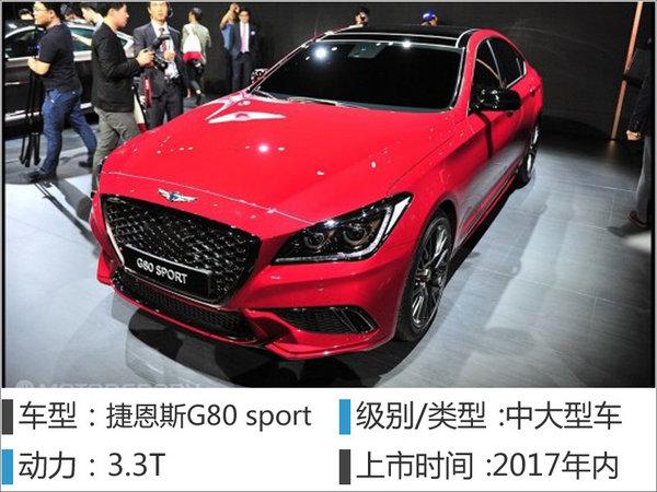 韩系品牌2017年将推出车型汇总 共13款-图7